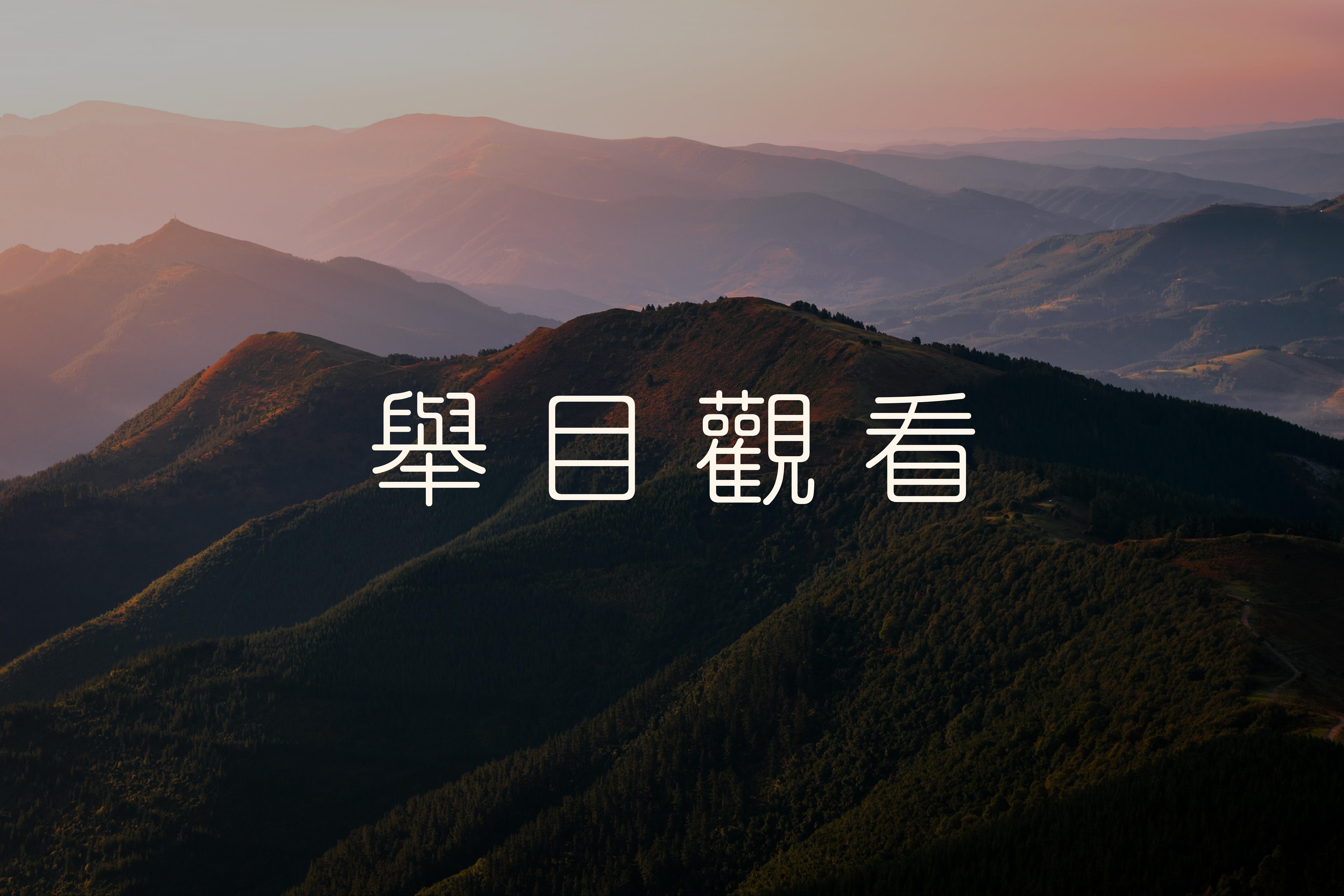 宣教月講道系列(三)